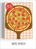 피자 꾸미기
